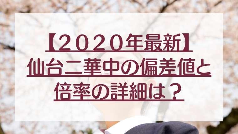 宮城 県 高校 偏差 値 2020