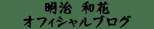 仙台二華中・青陵中専門面接塾